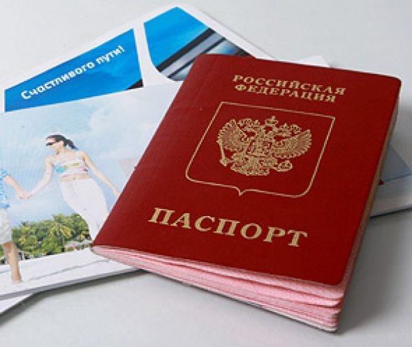 Памятка ДКС МИД РФ для выезжающих за границу
