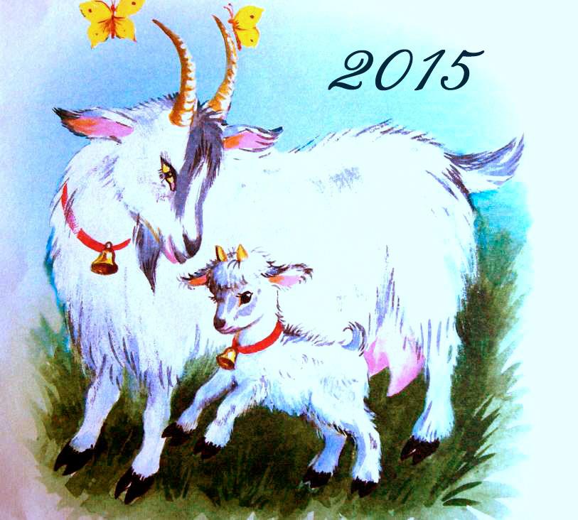 год козы