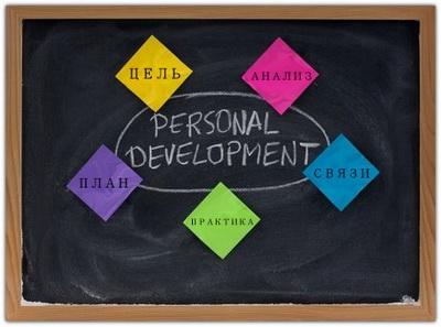 Система саморазвития личности
