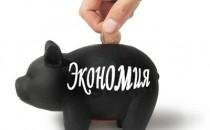 экономия денег советы