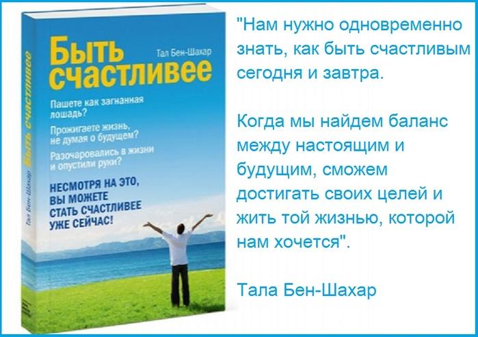 Тал Бен-Шахар «Быть счастливее»